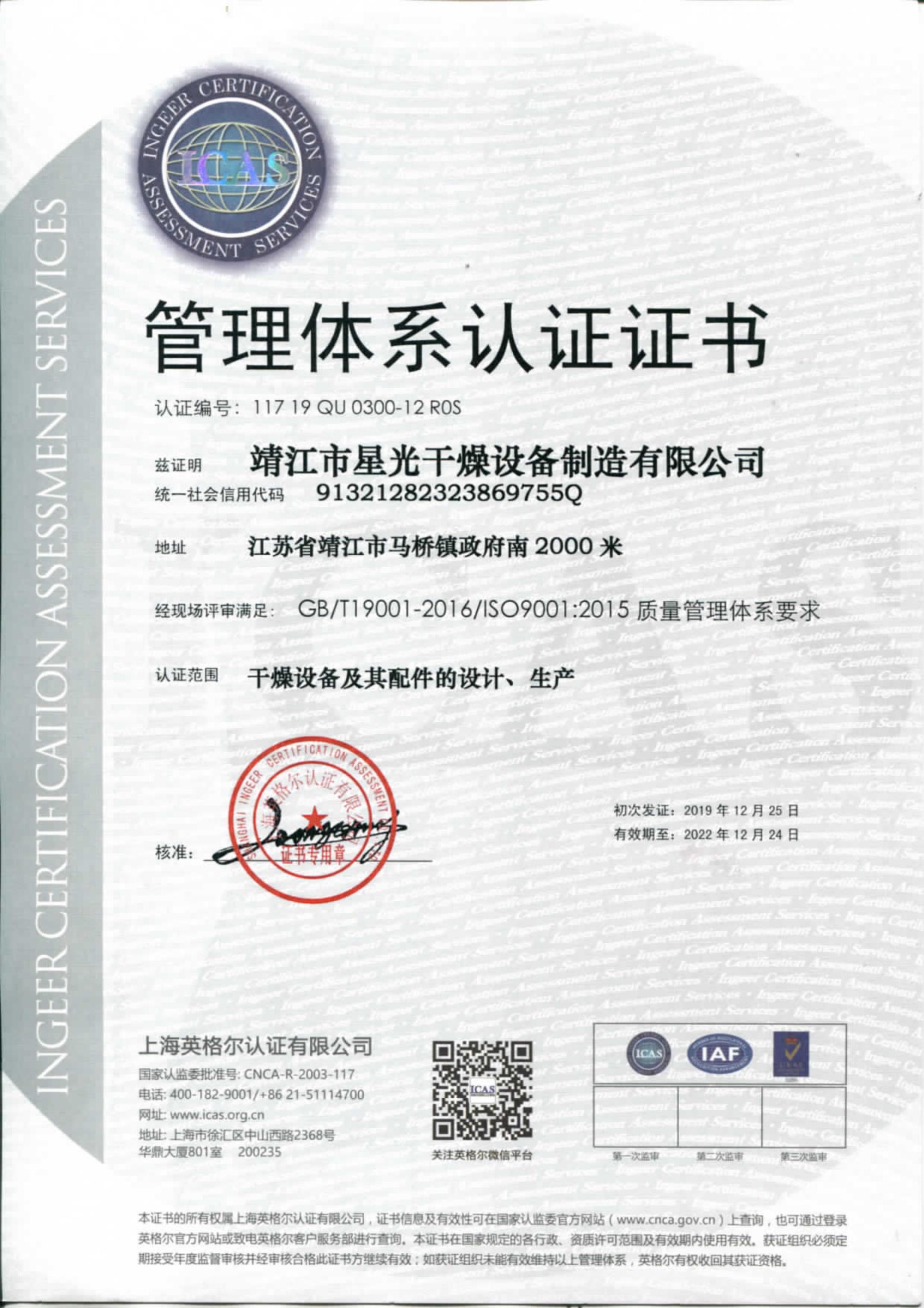 公司获得管理体系认证证书